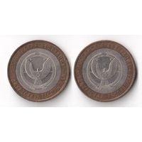 10 рублей Удмуртская республика 2008 Россия