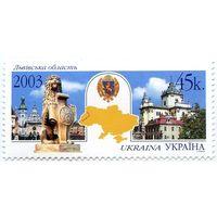 Украина - регионы и административные центры. Львовская область 2003 **