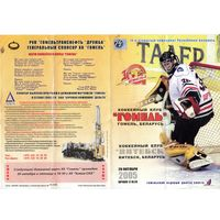 Хоккей. Программа. Гомель - Витебск. 2005.