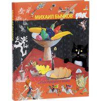 Иллюстрации и книги. Михаил Бычков