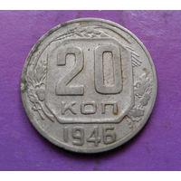 20 копеек 1946 года СССР #19