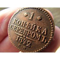 Отличная 1 копейка серебром 1842. С 1 рубля!