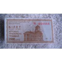Талон на проезд 3500 руб. коричневый. распродажа
