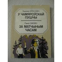 """У.Аляхновiч """"У Чамяроускай пушчы"""".П.Саковiч """"За матчыным часам""""."""