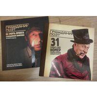 Гражданин Поэт. Комплект 2 книги +DVD