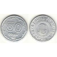 Азербайджан - 50 Гяпик 1993