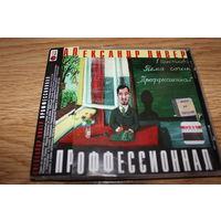 Александр Ливер - Профессионал - CD