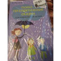 Психо-терапевтические сказки для взрослых и детей