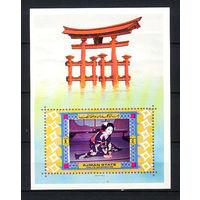 1971 ОАЭ. Аджман. Японские традиции. Блок.