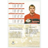 Андрей Островский /Сборная Беларуси/ Календарик-карточка 2005г.