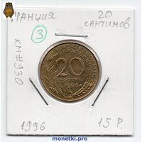 Франция 20 сантимов 1996 год - 3