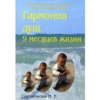 Гармония душ. 9 месяцев жизни М. Е. Свечникова