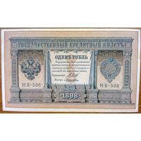 Россия, 1 рубль 1898 год, Р1, НВ-506.