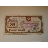 """Государственный приватизационный чек """"Жильё"""" номиналом 500 рублей, Беларусь. Место выдачи: г. Лида, 1999 год."""