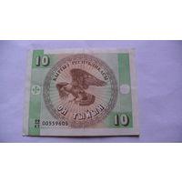 Киргизия 10 тыйын 1993г.   распродажа