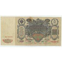 Российская империя, 100 рублей 1910 год, Шипов - Шмидт