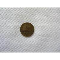 1 копейка 1957 бронза