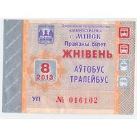Проездной билет на транспорт (автобус-троллейбус, Минск) август 2013
