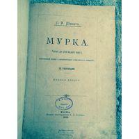 О. И. Шмид . Мурка. Издательство Ступина 1892 год