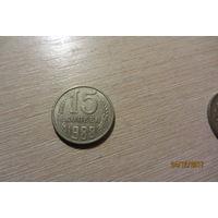 15 копеек СССР 1988