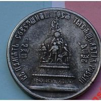 1862 год Тысячелетие России Александр 2 редкость