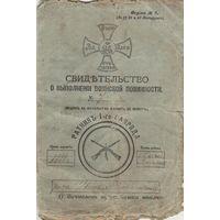 Свидетельство о выполнении воинской повинности Ратника 1-го разряда 1888год.