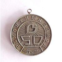 Медаль Знак юбилейный без колодки СССР Могилев 50 лет Ремонтный завод