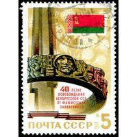 40-летие освобождения Белоруссии СССР 1984 год серия из 1 марки