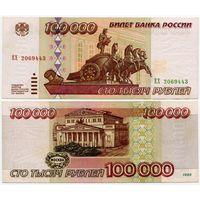 Россия. 100 000 рублей (образца 1995 года, P265, XF) [серия ЕХ]