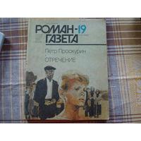 Пётр Проскурин Отречение (Роман-газета 19 1989 год)