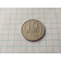 СССР 15 копеек, 1989
