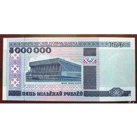 5000000 рублей 1999г. UNC!