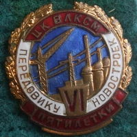 ЦК ВЛКСМ Передовику новостроек 6 пятилетки. тяжёлый