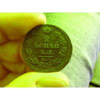 2 копейки 1815 ЕМ НМ медь