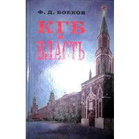 КГБ и власть.