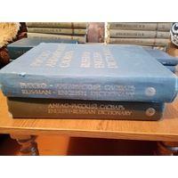 Англо-русский и русско-английский словарь большого формата
