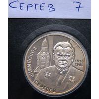 Украина 2 гривны Сергеев