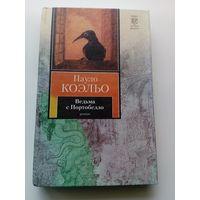 Пауло Коэльо Ведьма с Портобелло // Серия: Книга на все времена