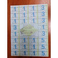 Карточка потребителя 50 рублей - 5