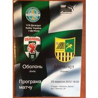Оболонь (Киев) - Металлист (Харьков). Кубок Украины (23.09.2012)