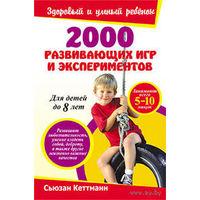 2000 развивающих игр и экспериментов для детей до 8 лет