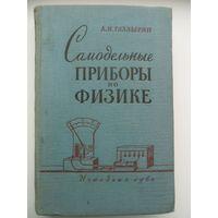 А.И. Глазырин  Самодельные демонстрационные приборы по физике и опыты с ними.  1960 год