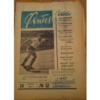 Еженедельник ФУТБОЛ  1960 номер -12 первый год издания