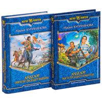 Анделор 2 книги
