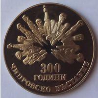 Болгария 5 лева 1988 года. 300 лет Чипровского восстания. ПРУФ! Нечастая!