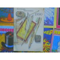 Календарь школьника 1990г.