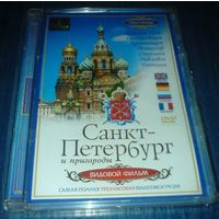 Санкт-Петербург и пригороды (видовой фильм) DVD лицензия