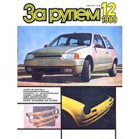 """Журнал """"За рулём"""" #12 – 1989 год"""