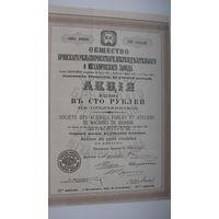 Акция ( Облигация ) Брянского рельсопрокатного. железоделательного и .... завода 1913 г
