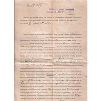 1910 ГРОДНО, нотариус, выпись из актовой книги, документ